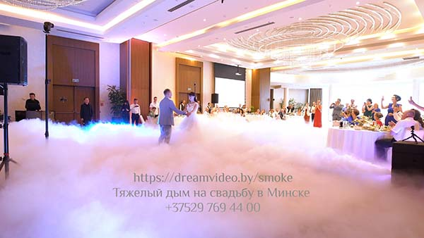 Дым машина на свадьбу прокат